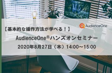 【終了】AudienceOne®ハンズオンセミナー開催のお知らせ