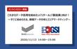 【セミナー開催】11/13(金)|これからデータ活用を始めたいリテール・製造業向け! すぐに始められる、顧客データ分析とエリアマーケティング