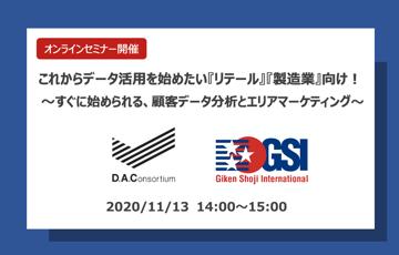 【終了】セミナー開催!11/13(金)|これからデータ活用を始めたいリテール・製造業向け! すぐに始められる、顧客データ分析とエリアマーケティング