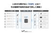 いまさら聞けない『CDP』とは? その種類や活用方法まで詳しく解説!