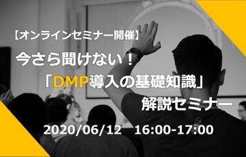 【終了】ウェビナー|6/12(金)開催!今さら聞けない『DMP導入の基礎知識』解説セミナー