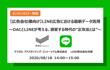 LINE社共催セミナー開催のご案内:8/18(火)|LINE広告における最新データ活用
