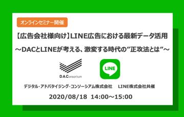 【終了】LINE社共催セミナー開催のご案内:8/18(火)|LINE広告における最新データ活用