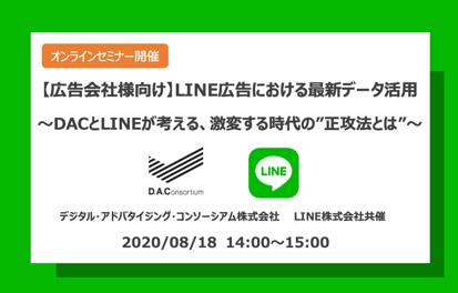 【扉絵】DAC_LINE社様共催セミナー_0806