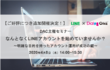 【終了】4/8開催!LINE公式アカウント運用セミナー 〜明確な目的を持ったアカウント運用が成功の鍵〜