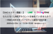 【2/19(水)開催セミナー】なんとなくLINEアカウントを始めていませんか? 〜明確な目的を持ったアカウント運用が成功の鍵〜