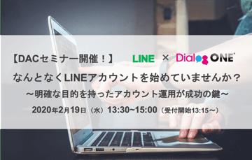 【終了】2/19(水)開催セミナー|なんとなくLINEアカウントを始めていませんか? 〜明確な目的を持ったアカウント運用が成功の鍵〜