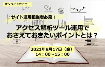 【終了】9/17(金)オンライン形式で開催 サイト運用担当者必見!アクセス解析ツール運用でおさえておきたいポイントとは?