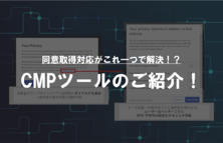 キービジュアル_CMP-1