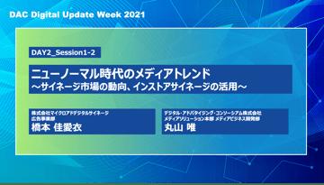 アーカイブ動画公開中【DAC Digital Update Week 2021】ニューノーマル時代のメディアトレンド〜サイネージ市場の動向、インストアサイネージの活用〜