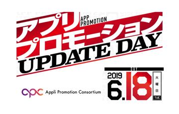 6/18(火)開催「アプリプロモーションUPDATE DAY」のお知らせ