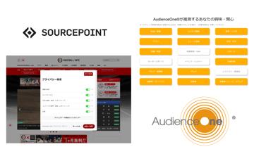 CMPを提供する「SourcePoint社」との提携、「AudienceOne®」の生活者向け機能拡充について