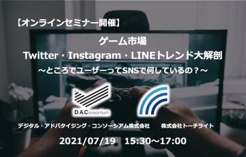 【終了】7/19(月)オンライン開催|ゲーム市場 Twitter・Instagram・LINEトレンド大解剖〜ところでユーザーってSNSで何しているの?〜