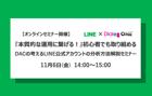 ウェビナー|11/6(金)開催『本質的な運用に繋げる!』初心者でも取り組める、DACの考えるLINE公式アカウントの分析方法解説セミナー