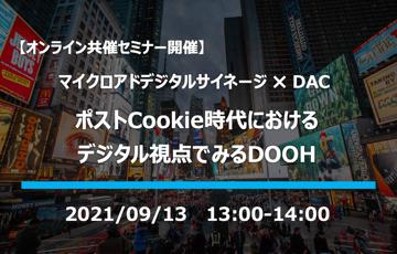 【受付終了】9/13(月)オンライン形式で開催!ポストCookie時代におけるデジタル視点でみるDOOH