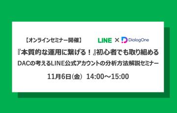 【終了】ウェビナー|11/6(金)開催『本質的な運用に繋げる!』初心者でも取り組める、DACの考えるLINE公式アカウントの分析方法解説セミナー