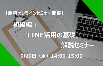 【終了】オンラインセミナー開催のご案内:9/9(水)|初級編:『LINE活用の基礎』解説セミナー