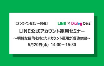 【終了】5/20(水)開催!LINE公式アカウント運用セミナー 〜明確な目的を持ったアカウント運用が成功の鍵〜