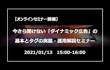 【終了】1/13(水)開催!今さら聞けない『ダイナミック広告』の基本とタグの実装・運用解説セミナー
