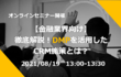 8/19(木)オンライン形式で開催!【金融業界向け30分セミナー】徹底解説!DMPを活用したCRM施策とは?