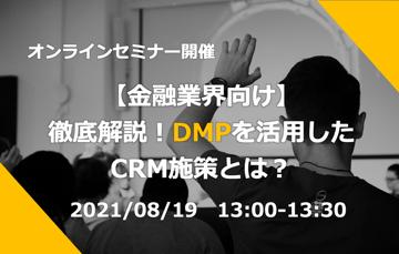 【終了】8/19(木)オンライン形式で開催!【金融業界向け30分セミナー】徹底解説!DMPを活用したCRM施策とは?