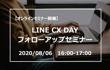【終了】オンラインセミナー開催!8/6(木)|LINE CX DAYフォローアップセミナー