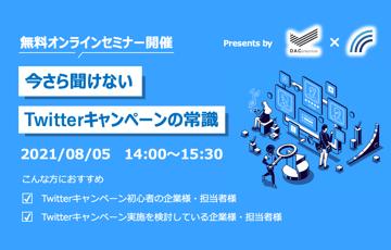 【終了】8/5(木)オンライン形式で開催!今さら聞けないTwitterキャンペーンの常識