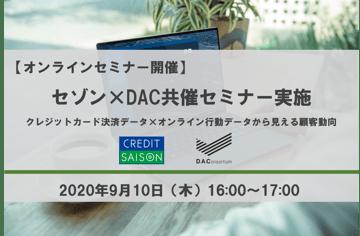 【終了】9/10(木)共催セミナー開催!「クレジットカード決済データ×オンライン行動データから見える顧客動向」