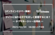 【終了】2/24(水)オンラインセミナー開催!サイトに溢れるタグを正しく管理するには?タグマネージャー活用術