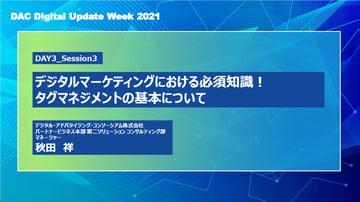アーカイブ動画公開中【DAC Digital Update Week 2021】タグマネジメントの基本について