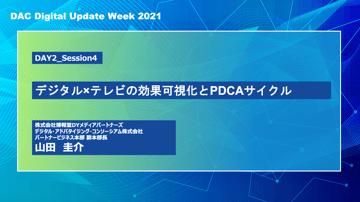 アーカイブ動画公開中【DAC Digital Update Week 2021】DACが目指す デジタル×テレビの効果可視化とPDCAサイクル