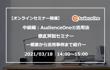 【終了】3/18(木)オンライン形式で開催!中級編:『AudienceOne®︎活用法』徹底解説セミナー〜概要から活用事例まで紹介〜