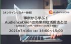 7/16(金)オンライン形式で開催!事例から学ぶ!AudienceOne®の効果的な活用法とは〜広告配信/CRM/分析の3つの軸で解説〜