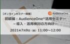 7/9(金)オンライン形式で開催!初級編:AudienceOne®︎活用セミナー(導入・活用検討の方向け)のお知らせ