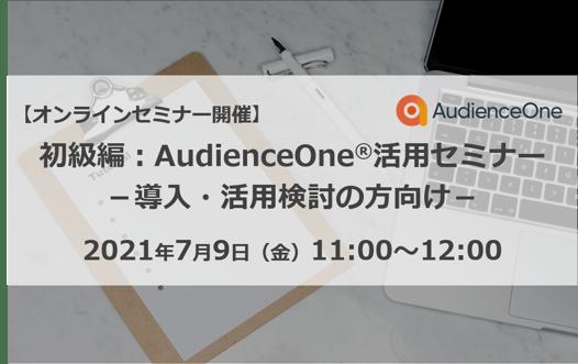 初級編AudienceOne活用セミナー