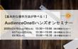 【基本的な操作方法が学べる!】AudienceOne®ハンズオンセミナーのお知らせ