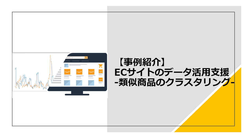 【事例紹介】ECサイトのデータ活用支援 -類似商品のクラスタリング