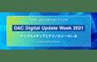 6/23(水)~6/25(金) オンライン開催!実務者に必要な知識を届ける3日間【DAC Digital Update Week 2021】