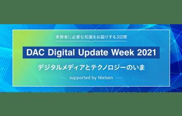 【終了】6/23(水)~6/25(金) 実務者に必要な知識を届ける3日間【DAC Digital Update Week 2021】