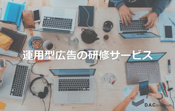 運用型広告人材の育成課題に対応するオンライン教育プログラム『運用型広告の研修サービス』