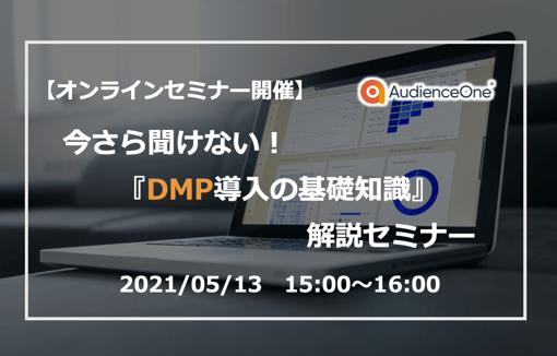 0513_DMP導入の基礎セミナーサムネ