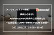 5/27(木)オンライン形式で開催!事例から学ぶ!AudienceOne®の効果的な活用法とは〜広告配信/CRM/分析の3つの軸で解説〜