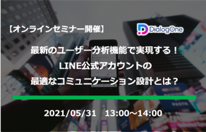 0531_LINEセミナー