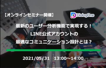 5/31(月)オンライン形式で開催|最新のユーザー分析機能で実現する!LINE公式アカウントの最適なコミュニケーション設計とは?