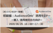 6/25(木)オンライン形式で開催!初級編:AudienceOne®︎活用セミナー(導入・活用検討の方むけ)のお知らせ