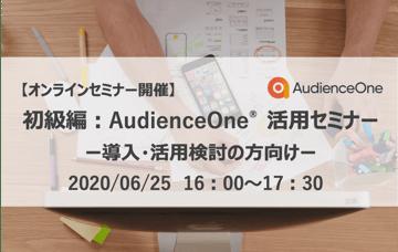 【終了】6/25(木)オンライン形式で開催!初級編:AudienceOne®︎活用セミナー(導入・活用検討の方むけ)のお知らせ