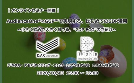 0916_サムネイル_CDP EGGセミナー