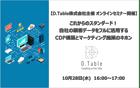 ウェビナー開催のご案内:10/28(水)|これからのスタンダード!自社の顧客データをフルに活用するCDP構築とマーケティング施策のキホン