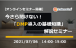 【終了】7/6(火)オンライン開催|今さら聞けない『DMP導入の基礎知識』解説セミナー