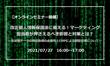 【終了】7/27(火)オンライン開催|改正個人情報保護法に備える!マーケティング担当者が押さえるべき影響と対策とは?